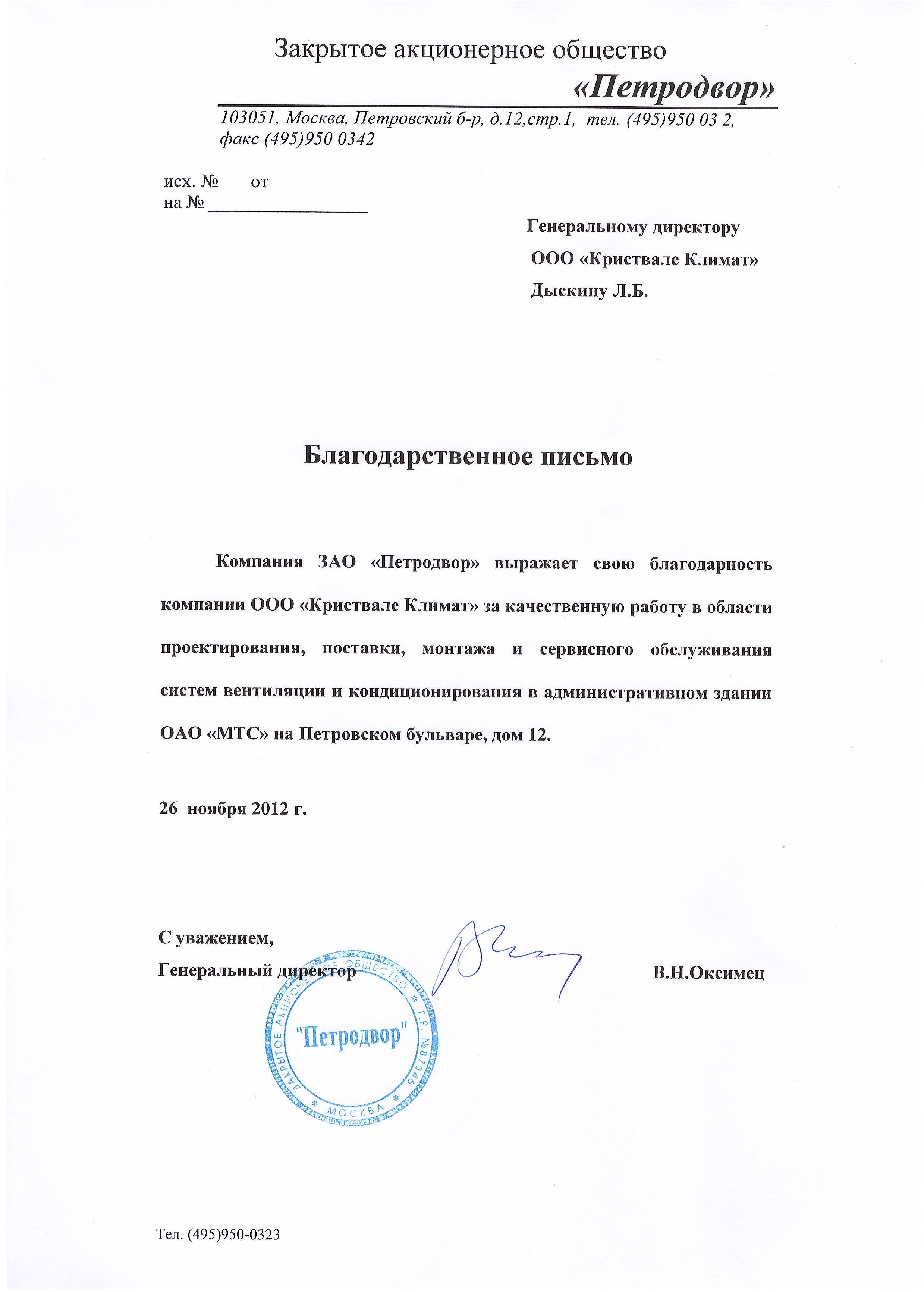 Благодарственное письмо Петродвор