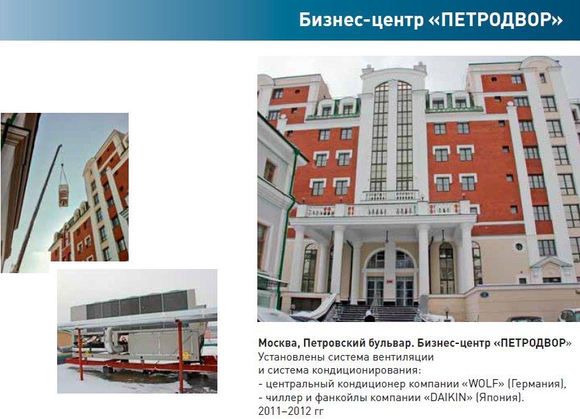 """Бизнес-центр """"Петродвор"""""""